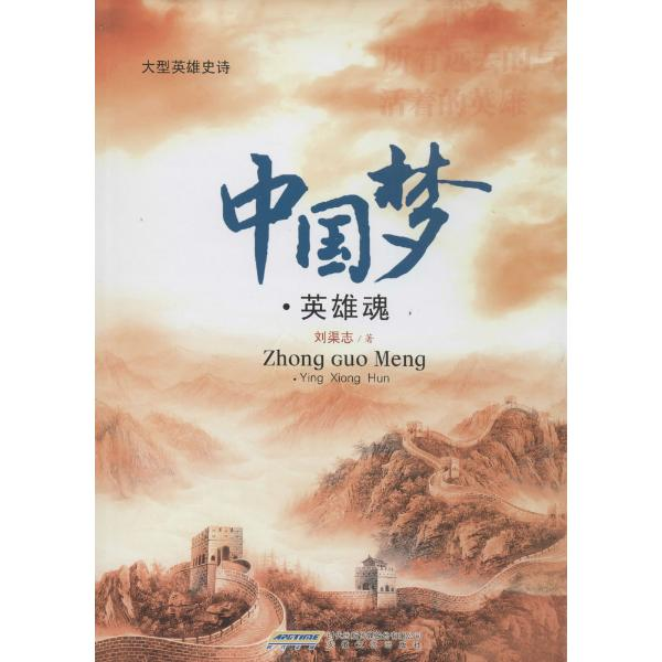 中国梦·英雄魂