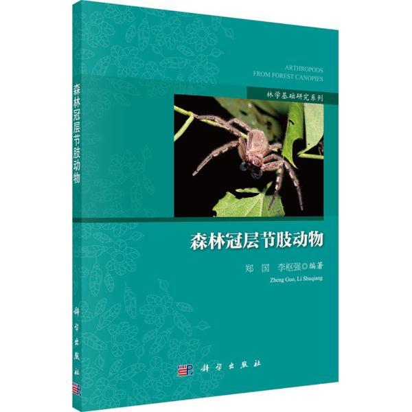 森林冠层节肢动物-郑国,李枢强 编著-图书-文轩网