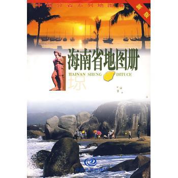 出版社: 中国地图出版社 文轩现货 70%城市次日达,电子发票