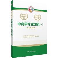 (2015)国家执业药师考试指南•中药学专业知识(第7版)(1)