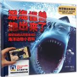 科学跑出来系列•深海怪兽跑出来了:超好玩的AR互动4D海洋动物小百科