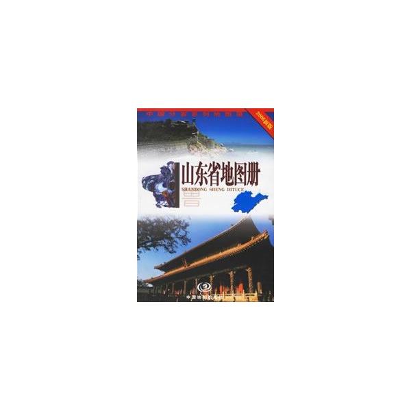 山东省地图册-中国地图出版社-旅游-文轩网