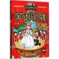 淘气包马小跳系列 典藏版•白雪公主小剧团
