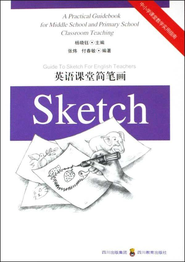 英语课堂简笔画,阅读理解
