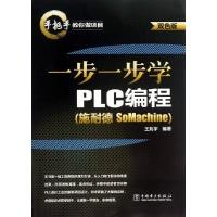 一步一步学PLC编程:施耐德SoMachine(双色版)