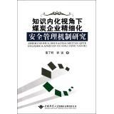 知识内化视角下煤炭企业精细化安全管理机制研究