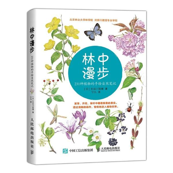 林中漫步 :231种植物的手绘自然笔记