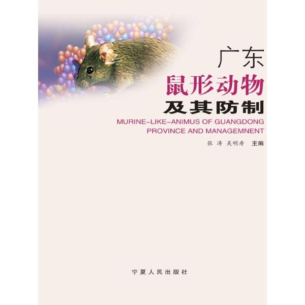 广东鼠形动物及其防制-张涛