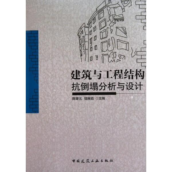 建筑与工程结构抗倒塌分析与设计--建筑-文轩网