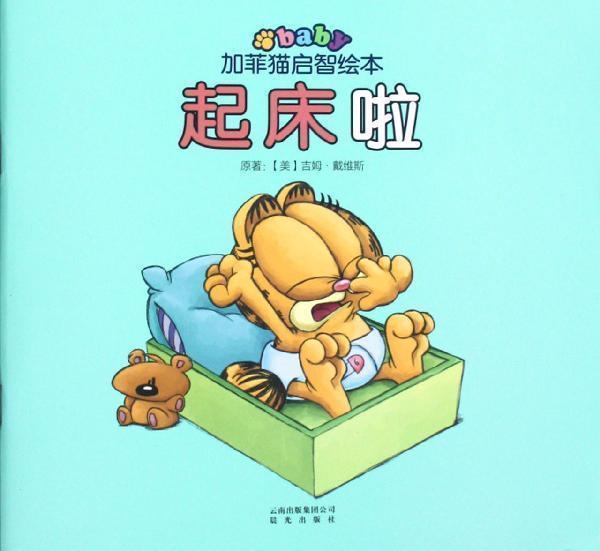 幼儿园起床卡通图片