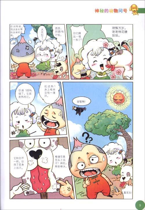 神秘的动物问号--漫画/绘本-文轩网