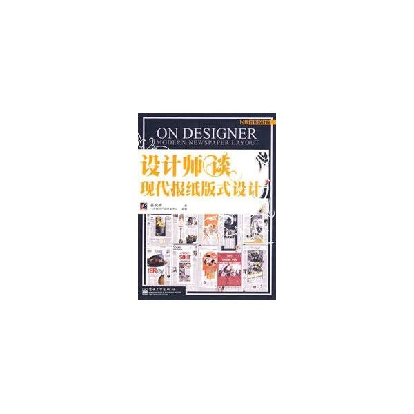 設計師談現代報紙版式設計--計算機與互聯網-文軒網