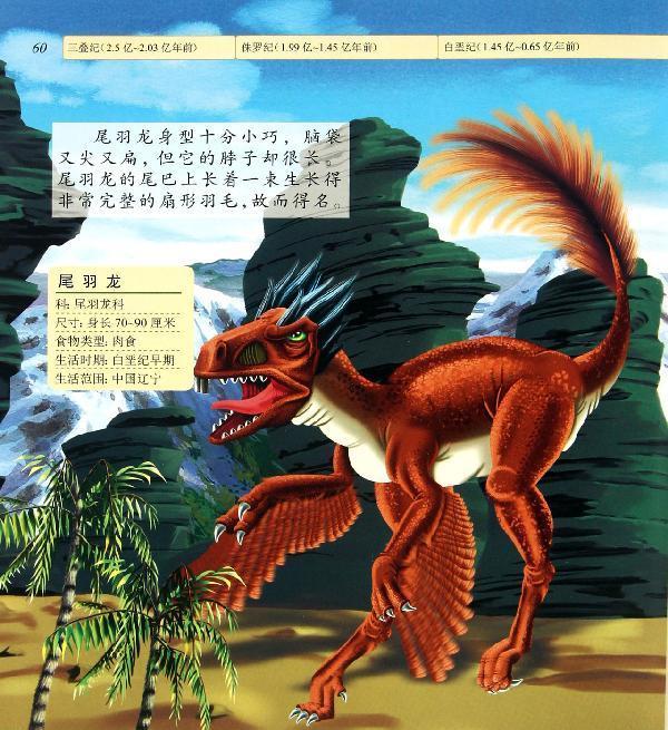 世界恐龙大百科.重返白垩纪图片