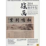 2014中国艺术品拍卖年鉴.绘画