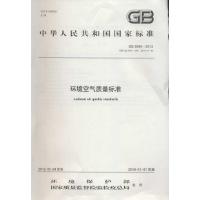 GB3095.2012环境空气质量标准读侯感,GB309