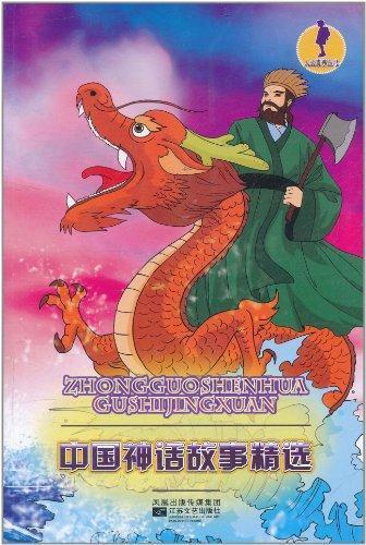 中国神话故事精选图片 中国神话故事中国古代神话故事