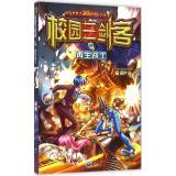 校园三剑客(保卫想象力20周年纪念版)(3)(再生战士)