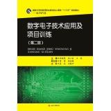 数字电子技术应用及项目训练