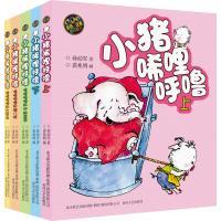 aoe系列•小猪唏哩呼噜(彩色注音版)