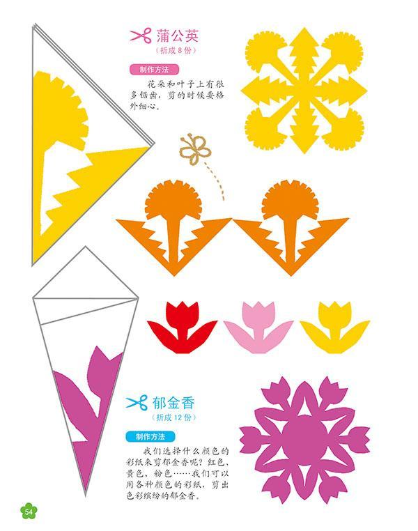 童书 手工/游戏 趣味剪纸 折纸游戏 少儿 书籍