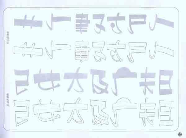 手绘pop软体字描摹字帖 张波