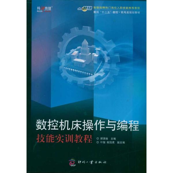 第一部分 数控车削加工 第1章 FANUC0iMATE-TC系统数控车床操作与编程 1.1 FANUC0iMATE-TC系统数控车床操作 1.1.1 机床主要技术参数 1.1.2 数控车床打开电源的常规操作步骤 1.1.3 机床操作控制面板介绍(FANUC0iMATE-TC) 1.2 FANUC0iMATE-TC数控车床对刀 1.2.1 刀位点的建立 1.2.