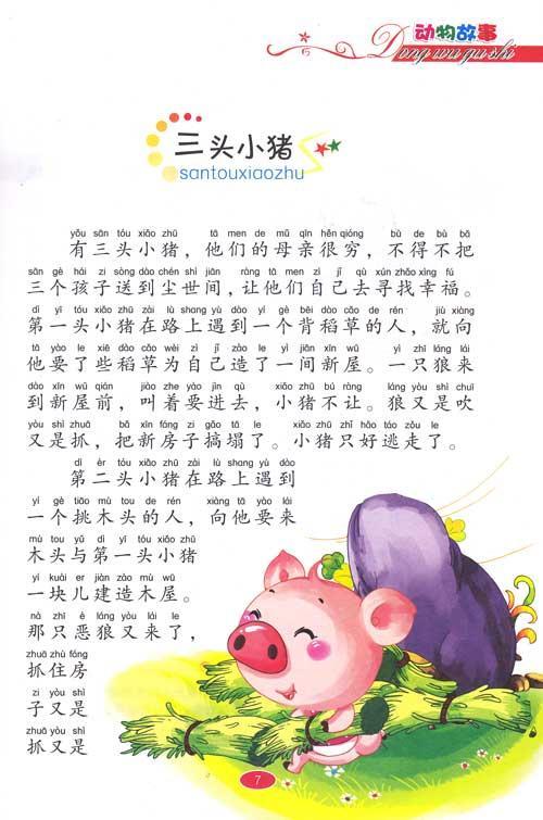 动物故事-吴飞 绘画-少儿-文轩网