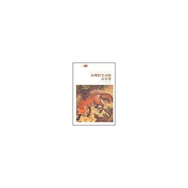 西顿野生动物故事集/名著译林-(加拿大)西顿