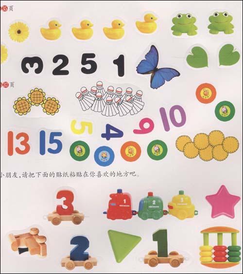 《幼儿益智学习贴纸1·200数学学习》()【简介|评价