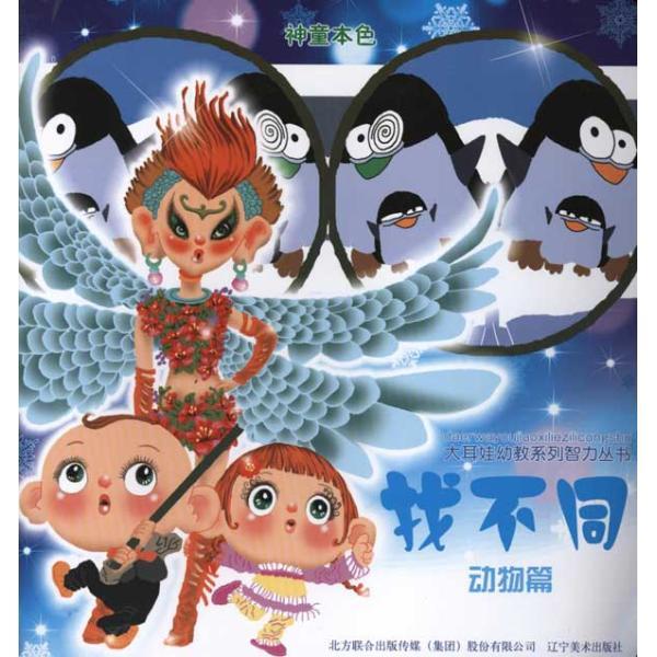 大耳娃幼教系列智力丛书找不同——动物篇
