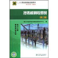 11-062 职业技能鉴定指导书 抄表核算收费员(第2版)