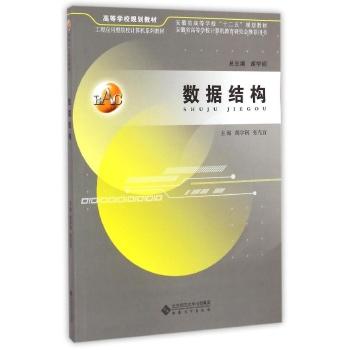 数据结构(安徽省高等学校计算机教育研究会推荐用书)
