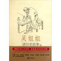 吴姐姐讲历史故事(15)(明1368年-1643年)