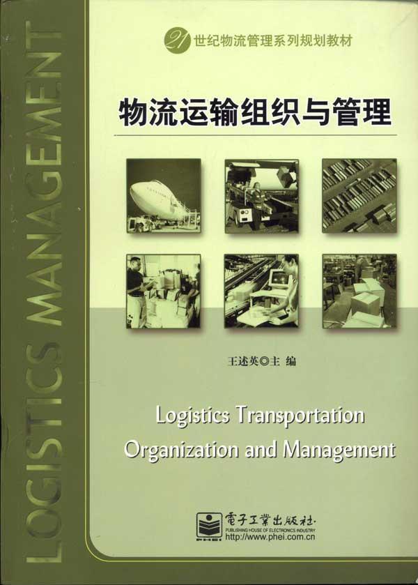 3 物流运输结构   本章小结  复习思考题  第2章 物流运输组织与实务