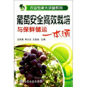 葡萄安全高效栽培与保鲜储运一本通