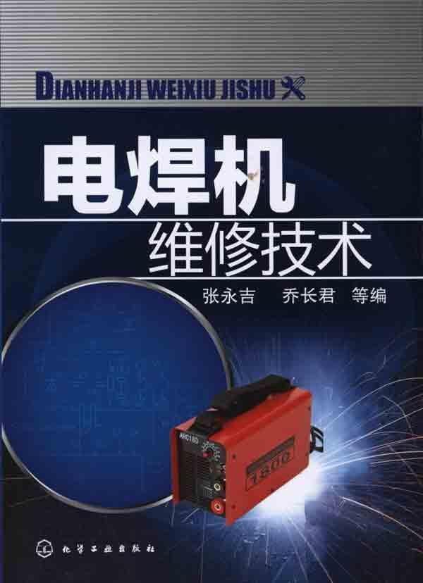 电焊机220v倍压电路图