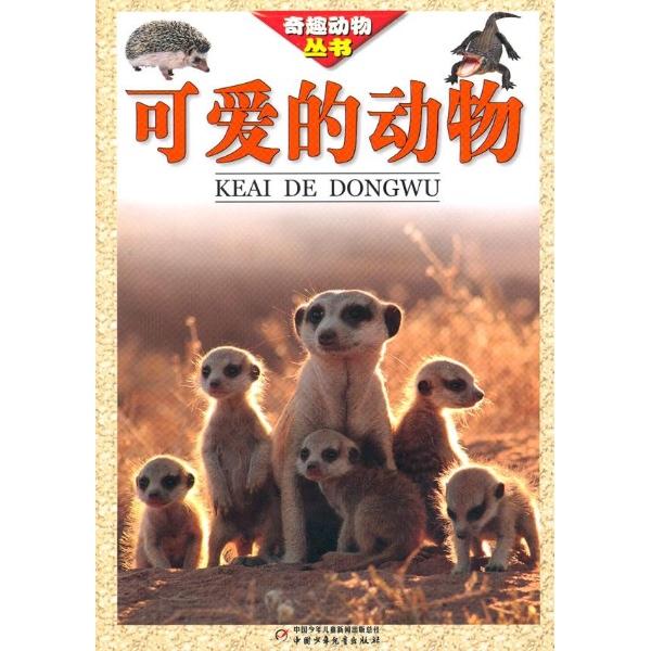 可爱的动物/奇趣动物丛书-王大锐