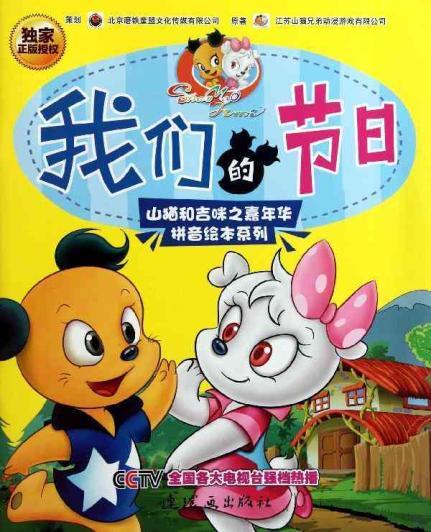 山猫和吉咪之嘉年华拼音绘本系列.我们的节日