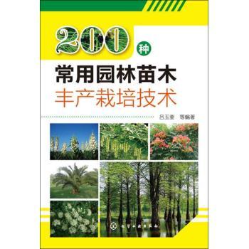 200种常用园林苗木丰产栽培技术