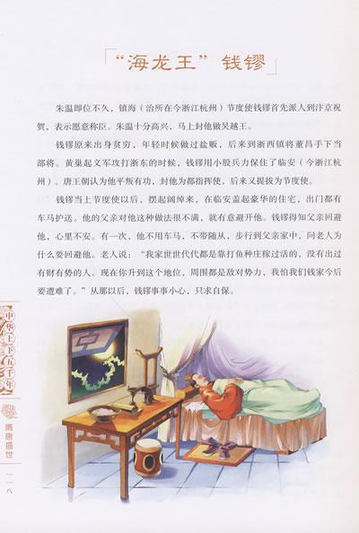 隋唐盛世 中华上下五千年 少儿彩图版 龚勋 主编 科普 百科