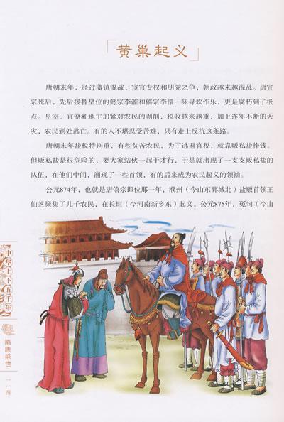 中华上下五千年 少儿彩图版 隋唐盛世 中华上下五千年