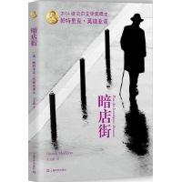 暗店街 2014年诺贝尔文学奖获得者帕特里克 莫迪亚诺作品