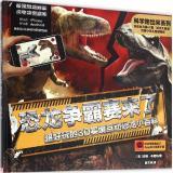 科学跑出来系列•恐龙争霸赛来了:超好玩的3D实境互动恐龙小百科