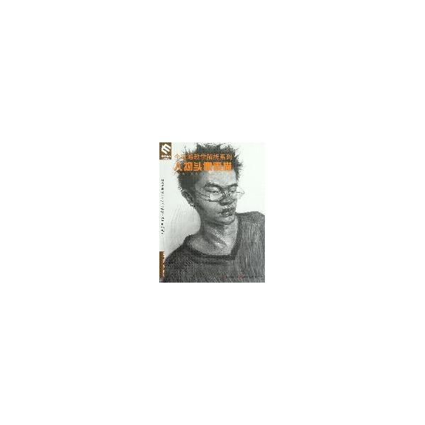 图书 艺术 绘画 技法教程 > 人物头像素描  新书推荐  《战士(套装上