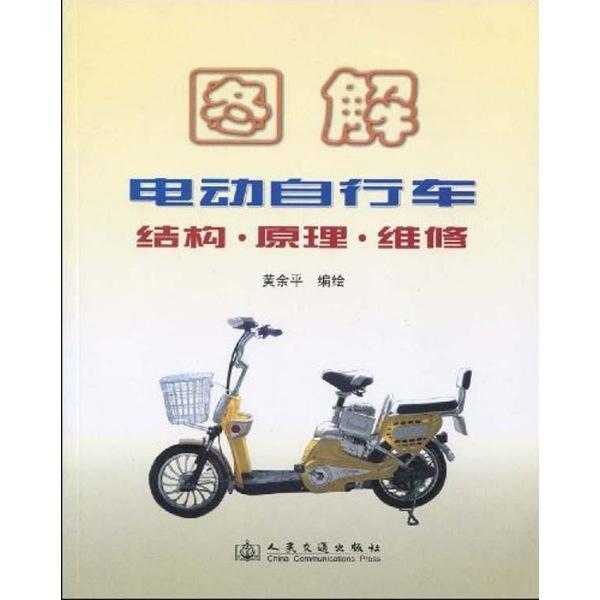 图解 电动自行车构造/原理/维修--汽车与其他道路