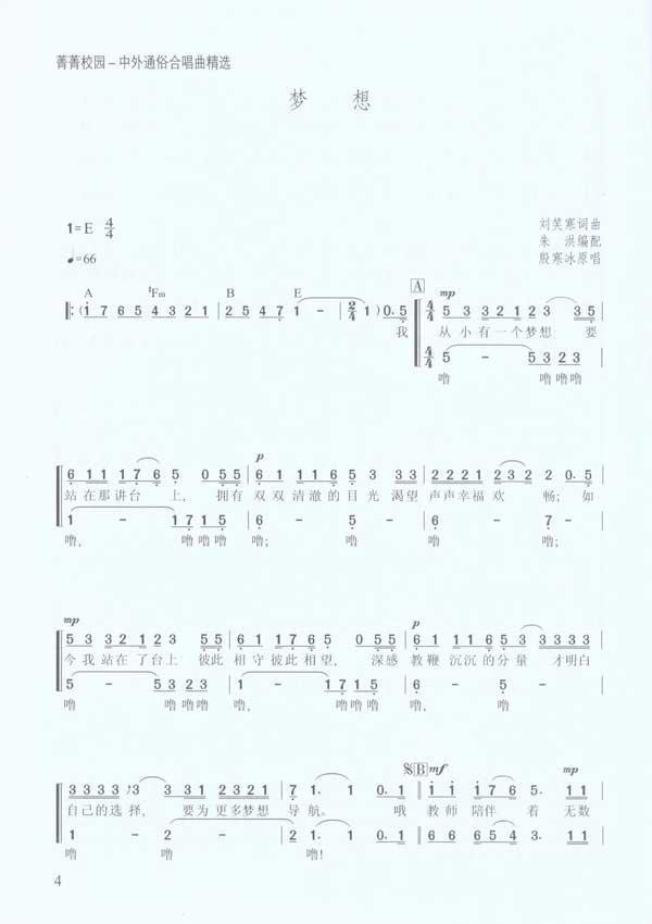 歌谱-校园流行合唱歌曲