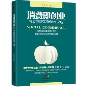 汇智光华 社交电商引领新商业文明/消费即创业