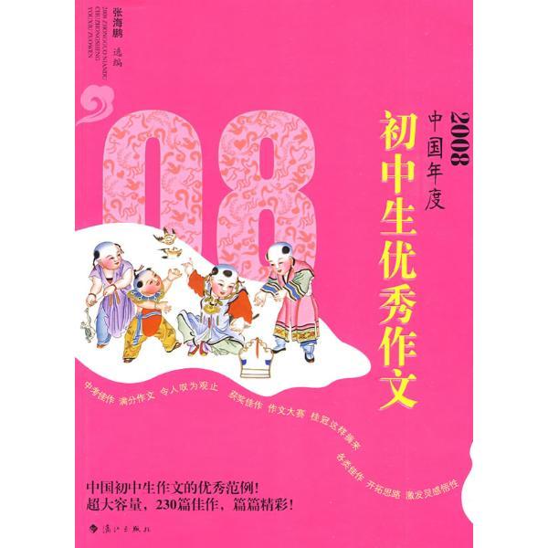 2008中国年度初中生**作文