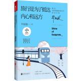 旅行是为了抵达内心和远方/毕淑敏朗读者系列