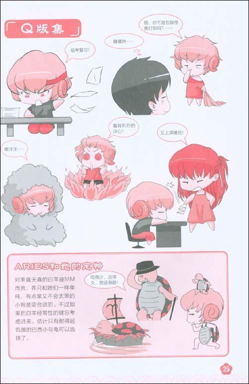 漫画12星座美少女——不一样的性格说明书-飞乐鸟-与